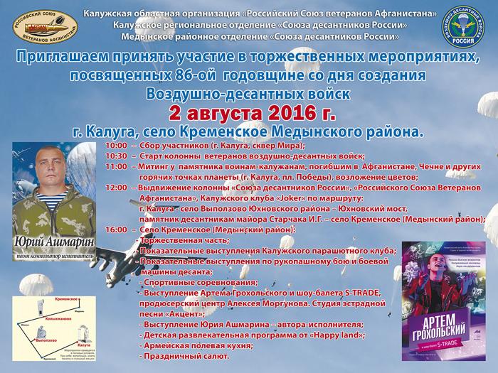 В День ВДВ праздничные мероприятия пройдут в Калуге и Кременском