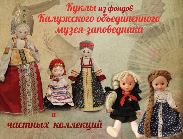 В «Палатах Коробовых» открылась выставка кукол ручной работы