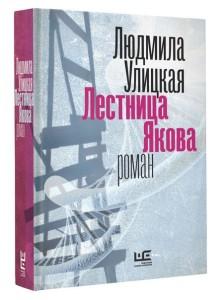 Людмила Улицкая. «Лестница Якова»