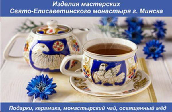 С 1 августа у кинотеатра «Центральный» развернётся выставка-ярмарка изделий мастерских Свято-Елисаветинского монастыря