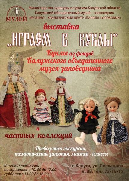 Выставка «Играем в куклы» в «Палатах Коробовых»