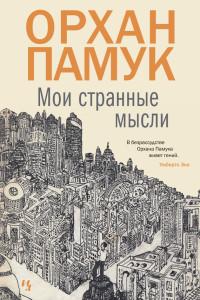Орхан Памук. «Мои странные мысли» в калуге