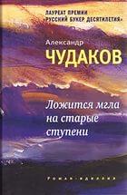 Александр Чудаков. «Ложится мгла на старые ступени»