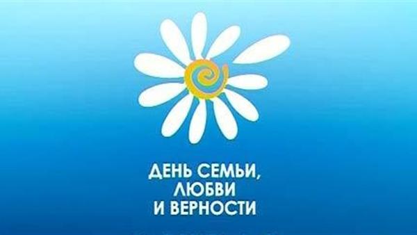 Калужан и гостей города приглашают на День семьи, любви и верности в Центральный парк культуры и отдыха