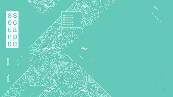 С 8 по 10 июля в Никола-Ленивце пройдёт фестиваль объемного звука в изменённом ландшафте Soundscape