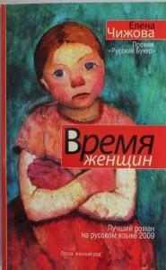 Елена Чижова. « Время женщин»
