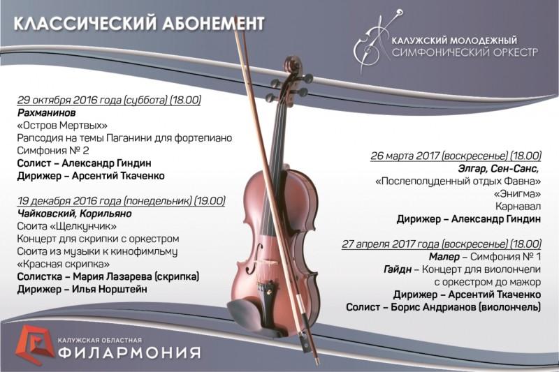 Калужский молодёжный симфонический оркестр. Чайковский, Корильяно