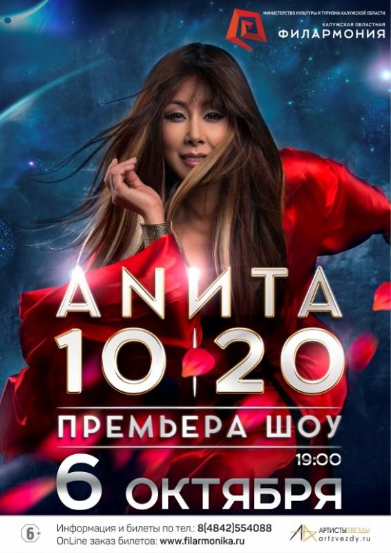 Анита Цой с премьерой шоу «10|20»