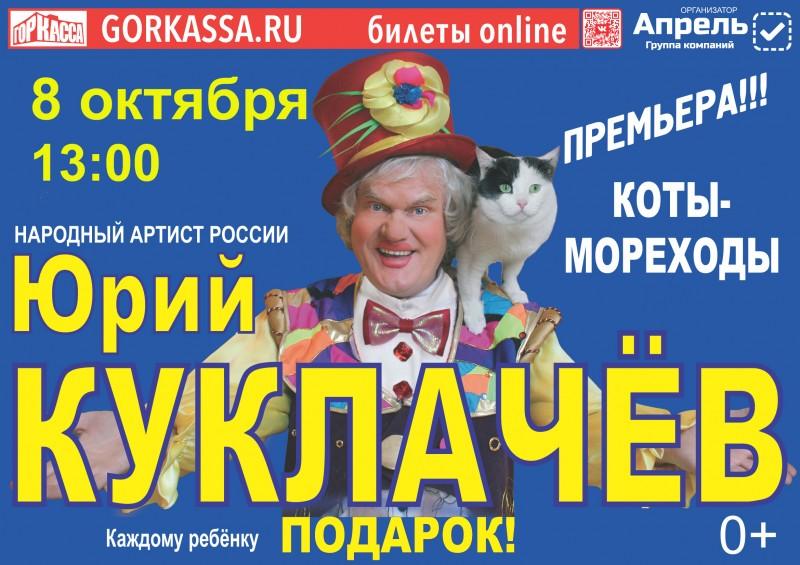ЮРИЙ КУКЛАЧЕВ с новой программой «Коты — мореходы»