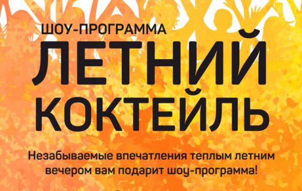 Калужан и гостей города приглашают на «Летний коктейль» в Гостиный двор