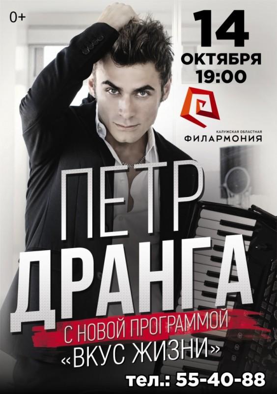 Петр Дранга с новой программой «Вкус жизни» в Калужской областной филармонии
