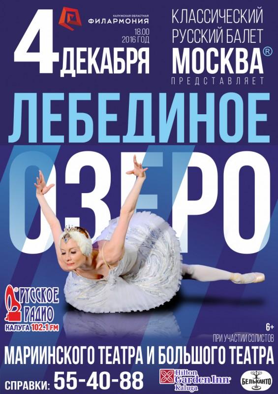 Балет «Лебединое озеро» в Калужской областной филармонии