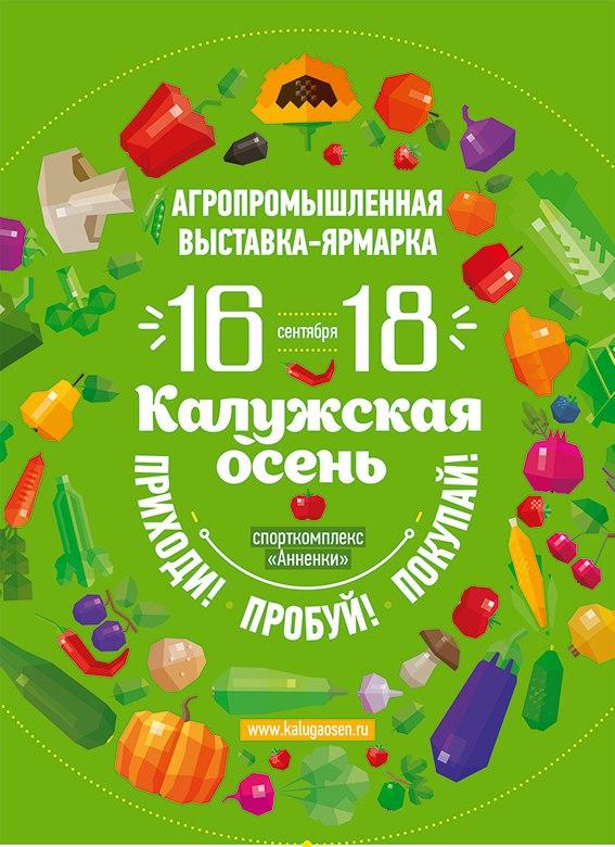 Калужская осень — 2016, областная агропромышленная выставка-ярмарка