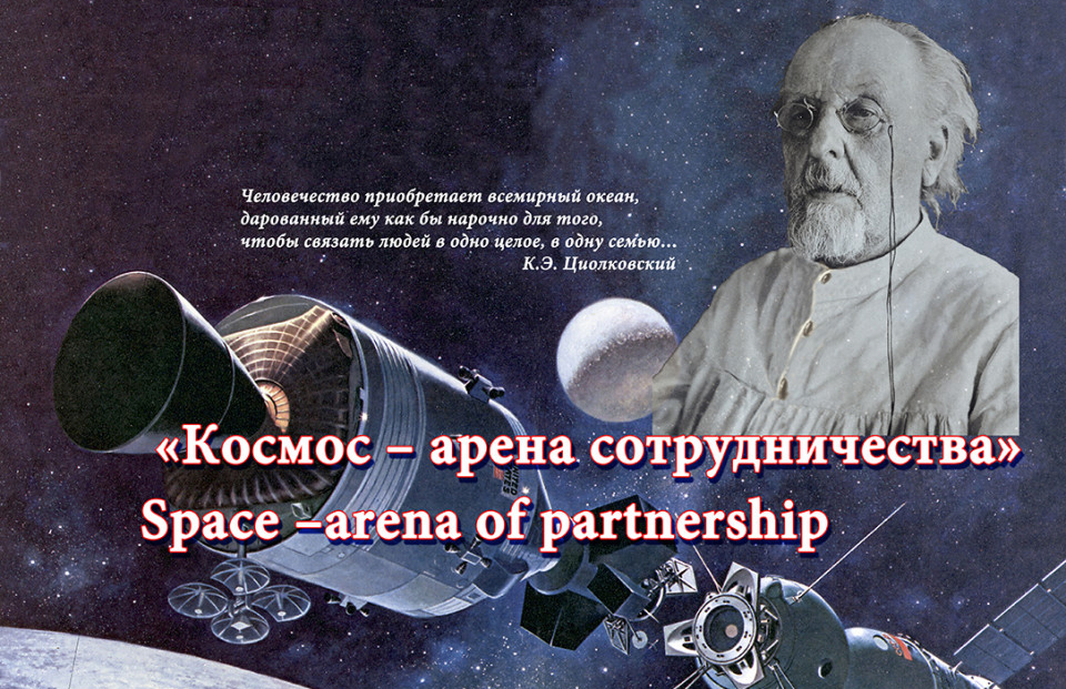 Выставка «Космос — арена сотрудничества» в Государственном музее истории космонавтики