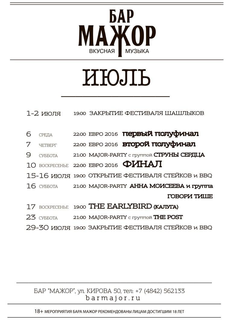 The Earlybird (Калуга)