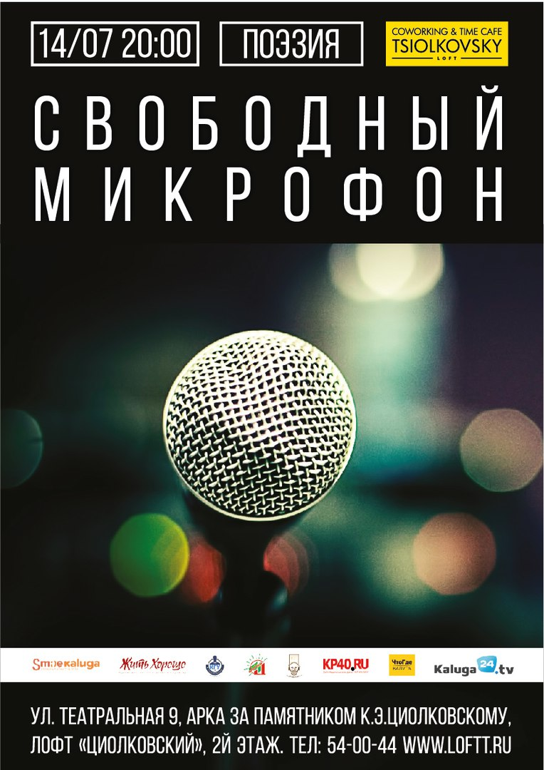 Свободный микрофон в тайм-кафе «Циолковский»