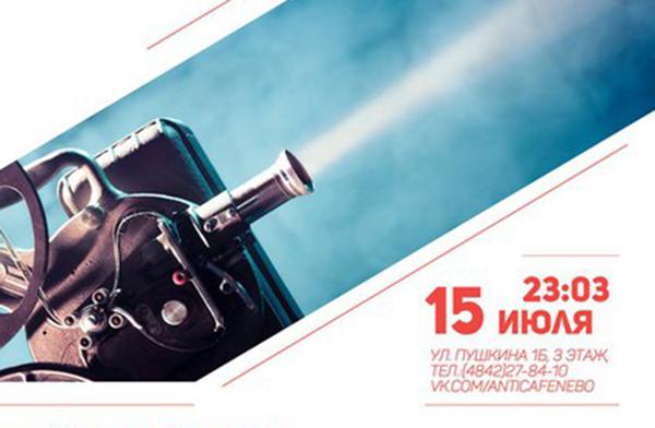 Антикафе «Небо» приглашает на «Ночь кино»