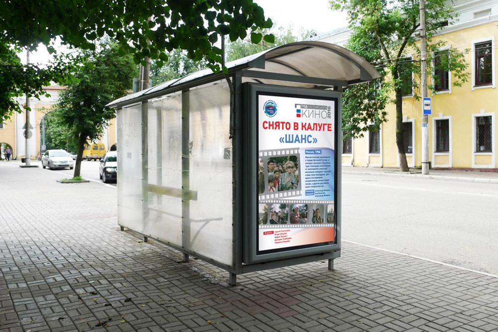 Калужские остановки украсят плакаты с кадрами из фильмов, снятых в городе