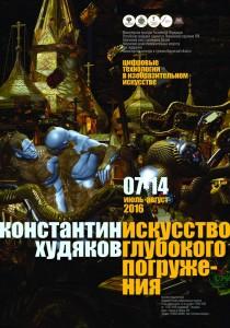 Выставка инновационных медиа Константина Васильевича Худякова «Искусство глубокого погружения» калуга