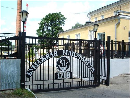 К 300-летию Полотняно-заводской бумажной мануфактуры откроется Музей бумаги