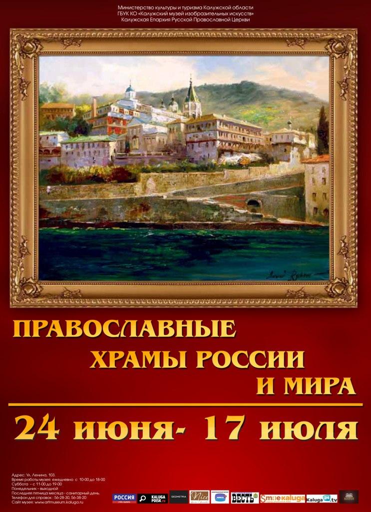 Персональная выставка Алексея Рычкова «Православные храмы России и мира»