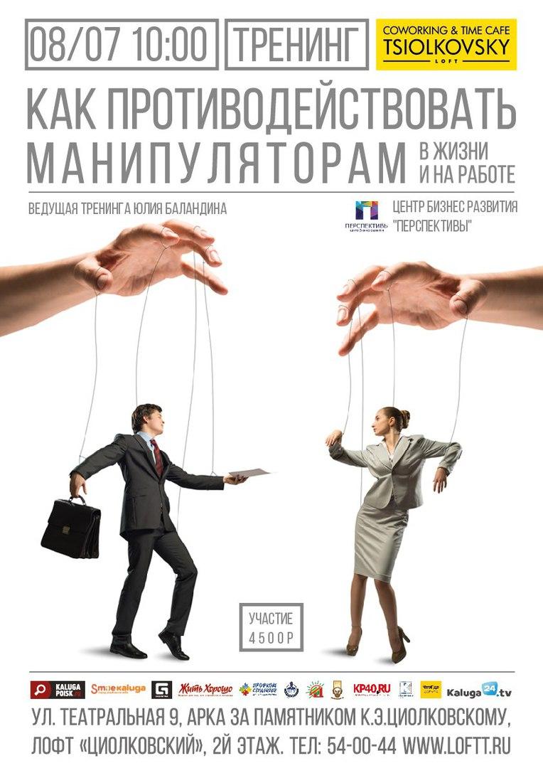Семинар «Как противодействовать манипуляторам» в лофте «Циолковский»
