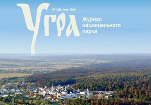 Национальный парк «Угра» выпустил первый в 2016-м году номер журнала «Угра»