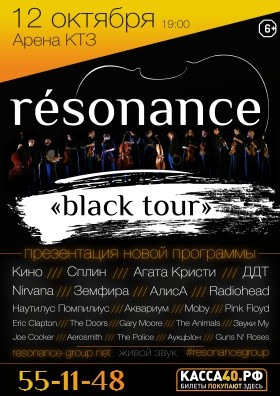 Группа «Resonance». Black tour на Арене ДК КТЗ