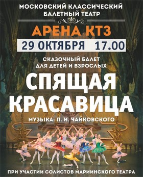 Балет «СПЯЩАЯ КРАСАВИЦА» на Арене КТЗ