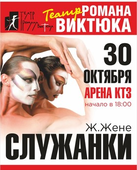 Театр Романа Виктюка. «СЛУЖАНКИ» на Арене КТЗ