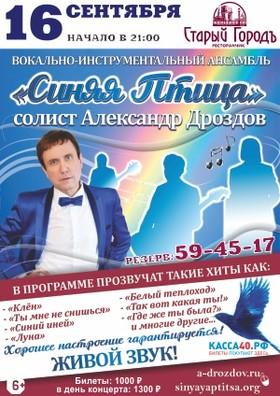 ВИА «Синяя Птица». Солист Александр Дроздов. В ресторанчике «Старый город»