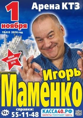 Игорь МАМЕНКО. Новая программа 2016 на Арене ДК КТЗ