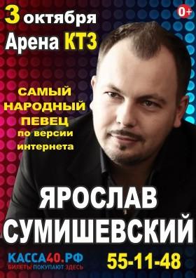 Ярослав СУМИШЕВСКИЙ на Арене ДК КТЗ