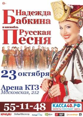 Надежда БАБКИНА и ансамбль «Русская песня» на Арене ДК КТЗ