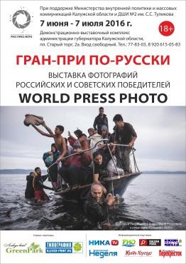 Выставочный проект «Гран-при по-русски»