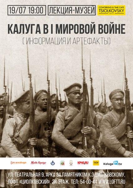 Лекция-музей «Калуга в I Мировой войне» в лофте «Циолковский»