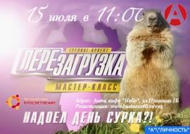 Мастер-класс «День сурка» в антикафе Небо