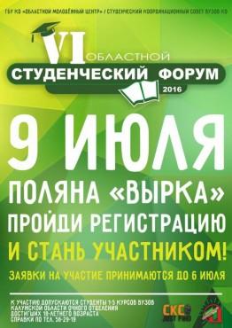 VI Областной студенческий форум