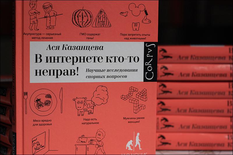Ася Казанцева. «В Интернете кто-то неправ! Научные исследования спорных вопросов». Литературный обзор от Централизованной библиотечной системы Калуги