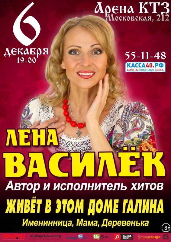 Лена Василёк на Арене КТЗ