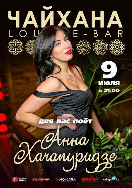 Анна Хачапуридзе в «Чайхана Lounge Bar»