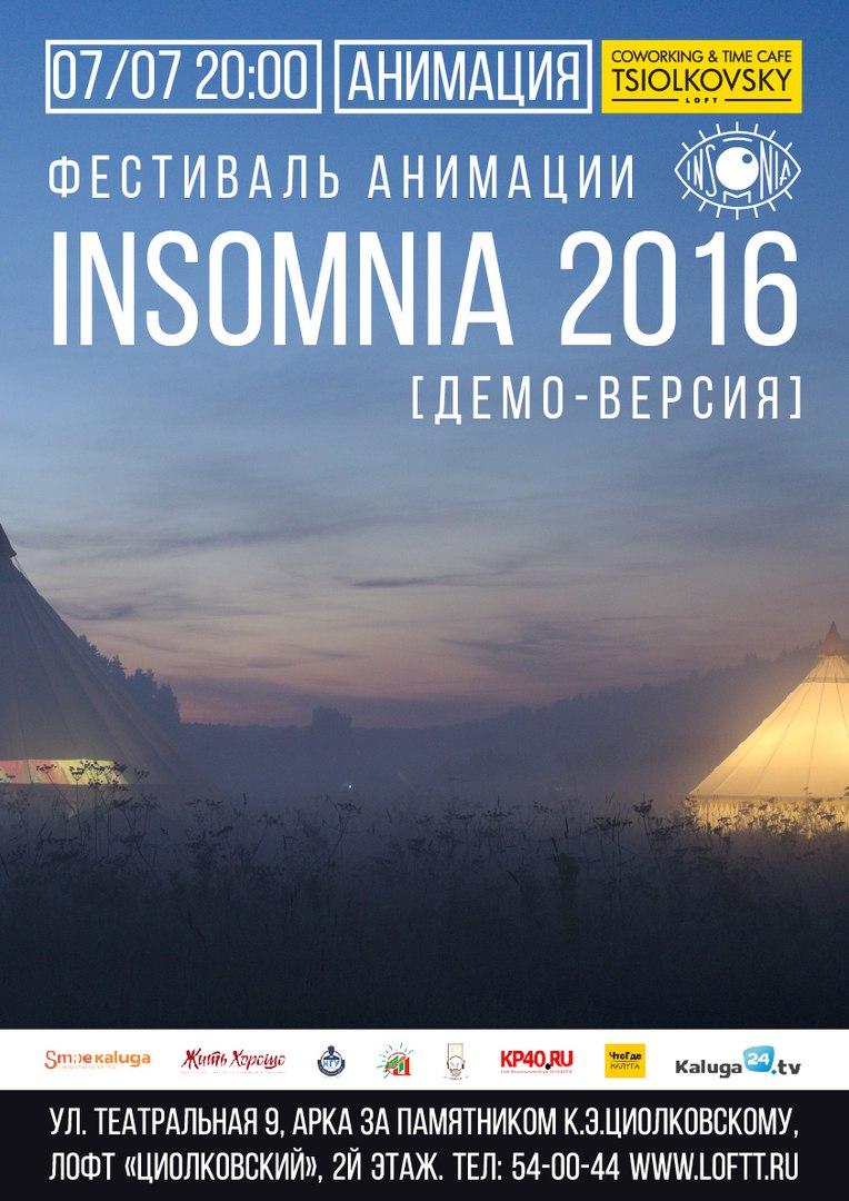 «Insomnia» / «Бессонница» [демо-версия] в лофте «Циолковский»