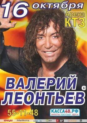 Валерий Леонтьев на Арене ДК КТЗ