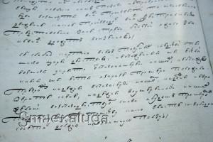 Страница рукописи калуга