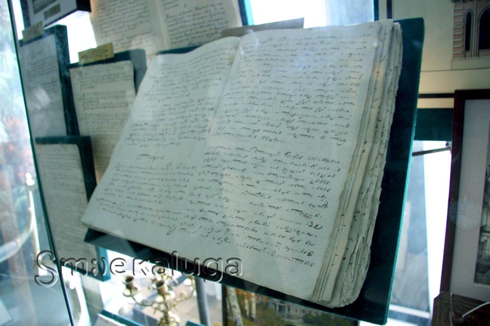 Музей онлайн: Как редчайшая рукописная копия книги «Путешествия из Петербурга в Москву» Радищева попала в усадьбу Золотарёвых?