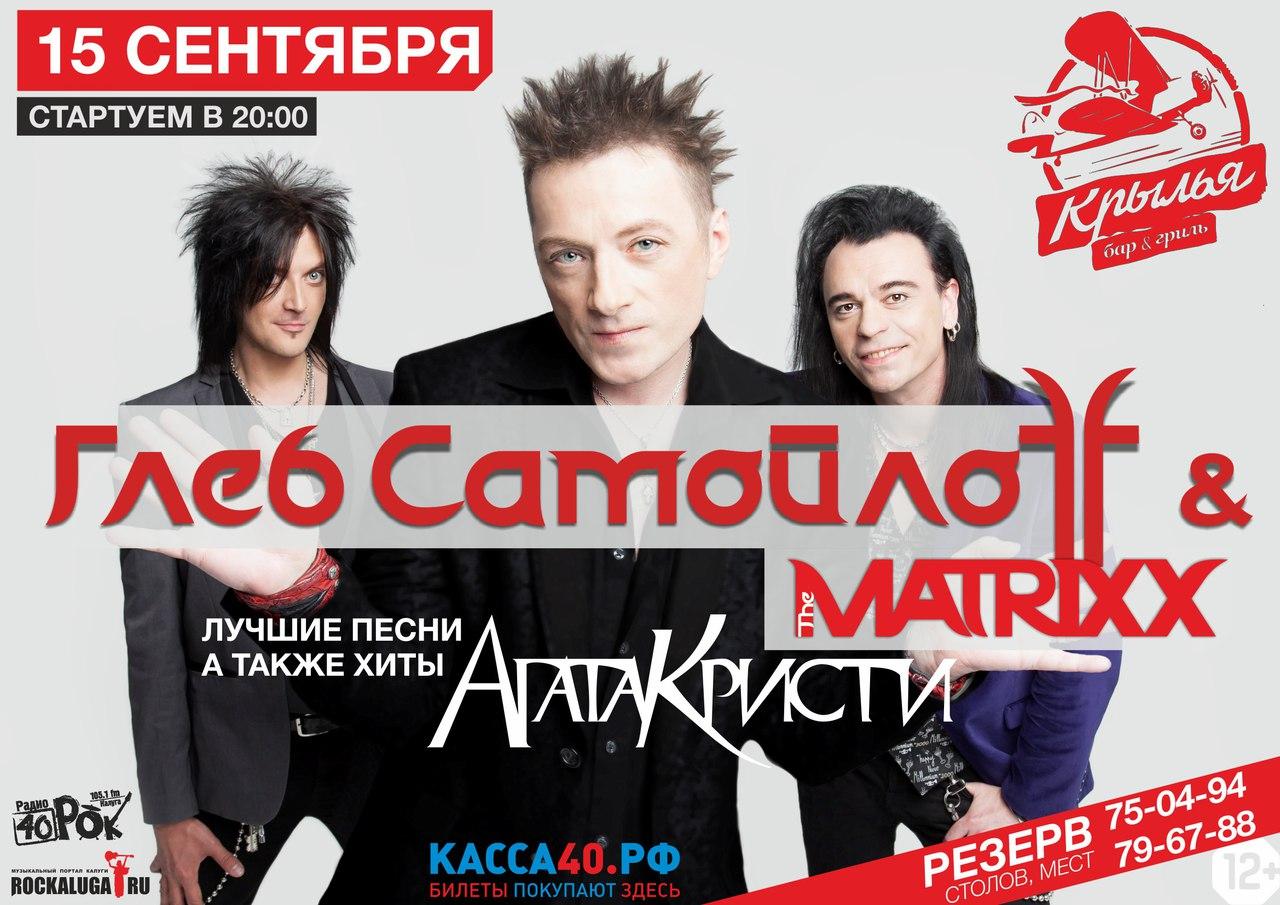 ГЛЕБ САМОЙЛОВ & THE MATRIXX в гриль-баре «Крылья»