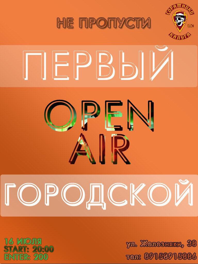 Первый городской Open Air №1
