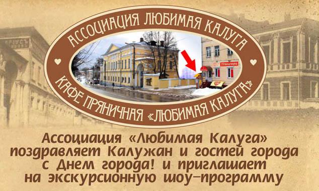 Ассоциация «Любимая Калуга» в День города приглашает на экскурсионную шоу-программу «Путешествие во времени и пространстве по Калуге»