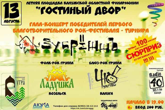 13 августа в Гостином дворе пройдёт гала-концерт фестиваля «ЗубрёжжЪ»