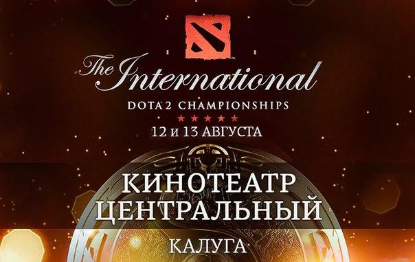 Две ночи в кинотеатре «Центральный» будет транслироваться финал чемпионата мира по Dota2